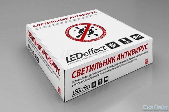 Светильники антивирус